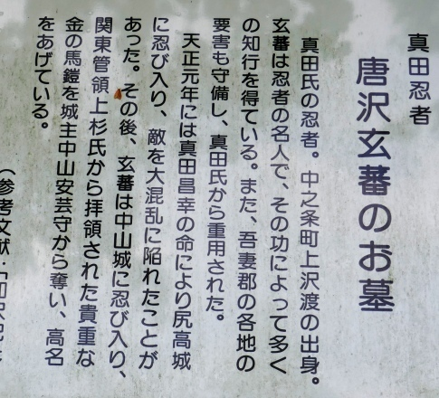 唐沢玄蕃の墓2.jpg