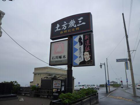 啄木・土方記念館2.jpg