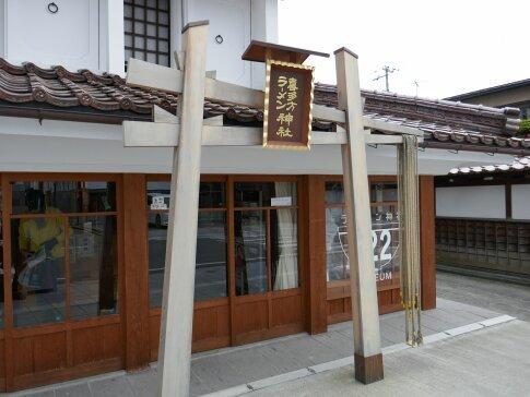 喜多方ラーメン神社.jpg