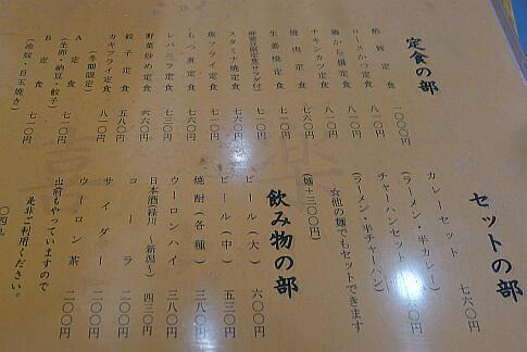 喜楽 川越 メニュー2.jpg
