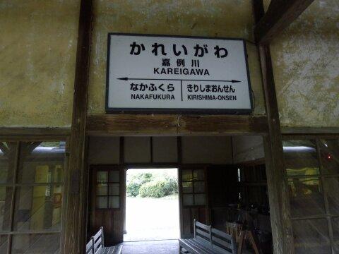 嘉例川駅5.jpg