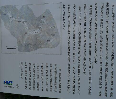 四津山城7.jpg