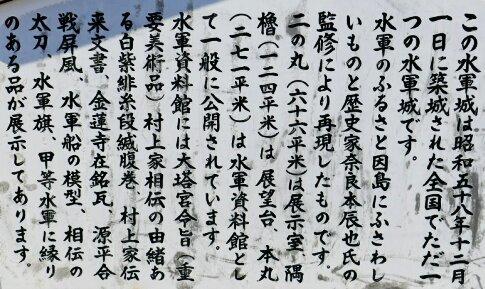 因島村上水軍城4.jpg