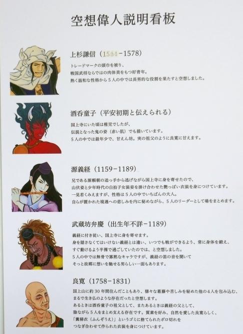 国上寺イケメン官能絵巻9.jpg