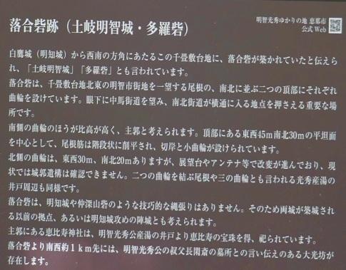 土岐明智城3.jpg