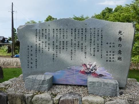 坂本城址公園6.jpg