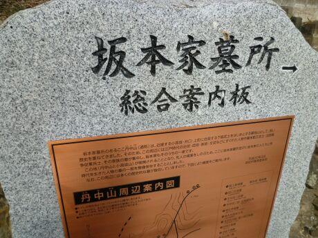 坂本家墓所.jpg
