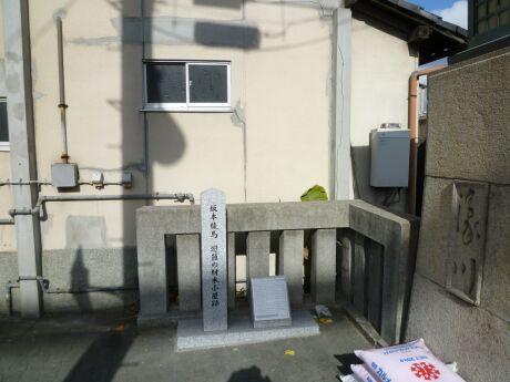 坂本龍馬避難の材木小屋跡.jpg