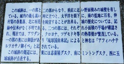 垣花城2.jpg