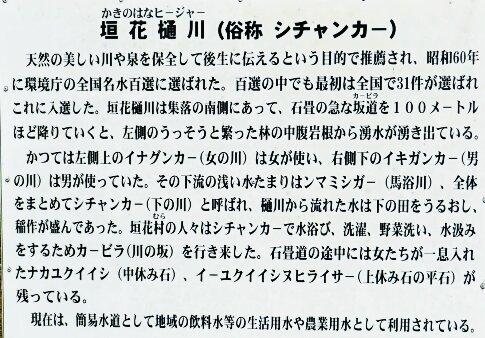 垣花樋川2.jpg