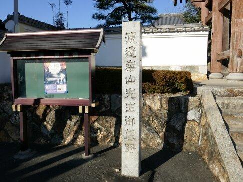 城宝寺 渡辺崋山墓所.jpg