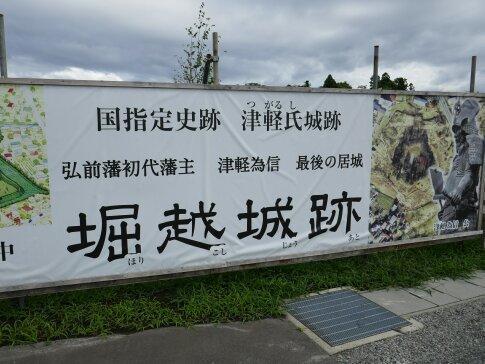 堀越城跡.jpg