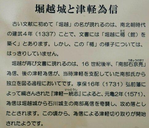 堀越城跡8.jpg