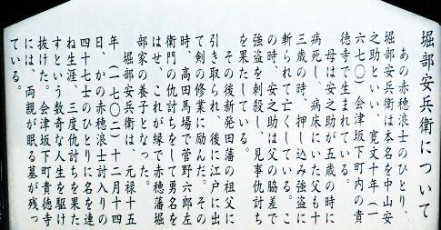 堀部安兵衛像2.jpg