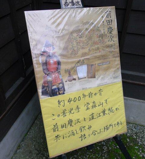 堂森善光寺4.jpg