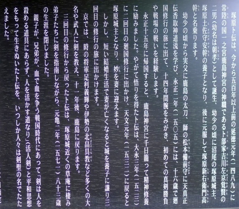 塚原朴伝の墓3.jpg
