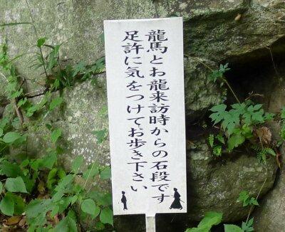 塩浸温泉竜馬公園.jpg