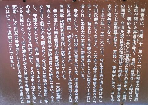増善寺2.jpg