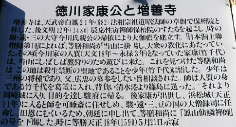 増善寺4.jpg
