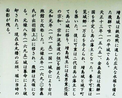 増島城址6.jpg
