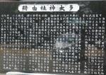 多太神社3.jpg