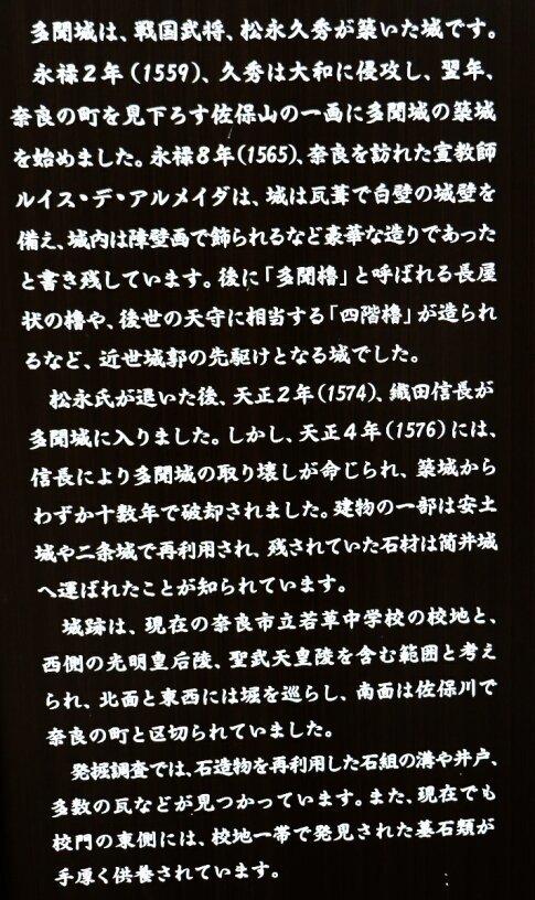 多聞城跡.jpg