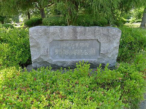 多賀谷城趾公園.jpg