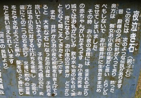 夜泣き石2.jpg