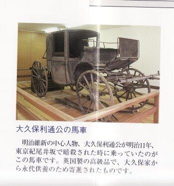 大久保の馬車.jpg