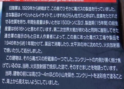 大久野島 毒ガス庫4.jpg