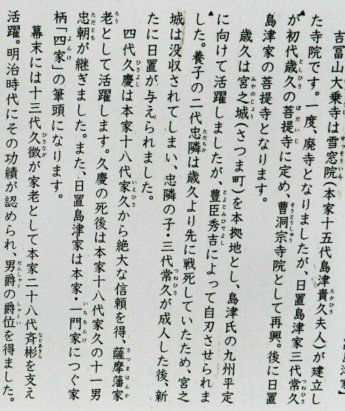 大乗寺跡について.jpg