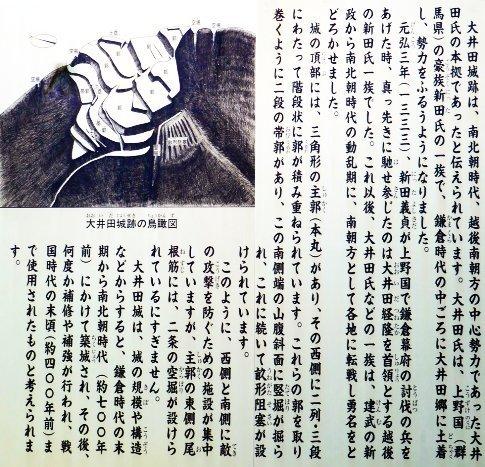 大井田城址2.jpg