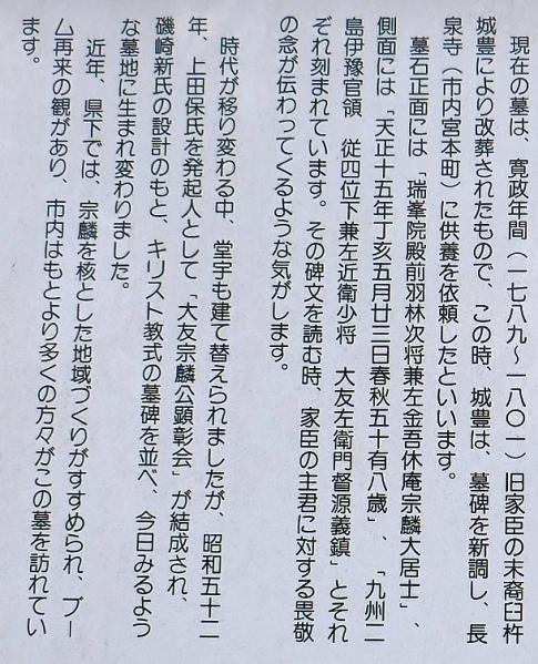大友宗麟の墓3.jpg
