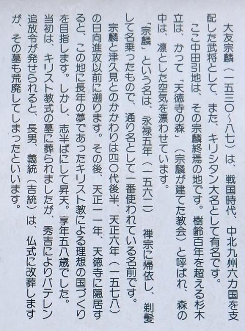 大友宗麟の墓4.jpg