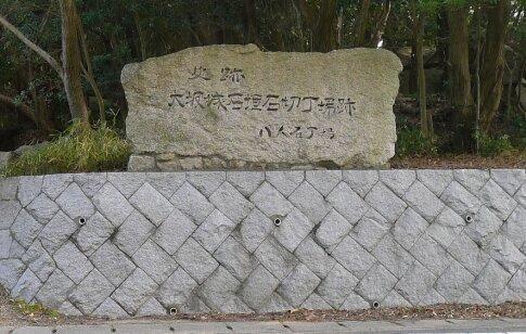 大坂城石切丁場 八人石.jpg