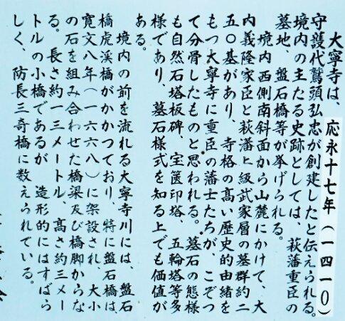 大寧寺5.jpg