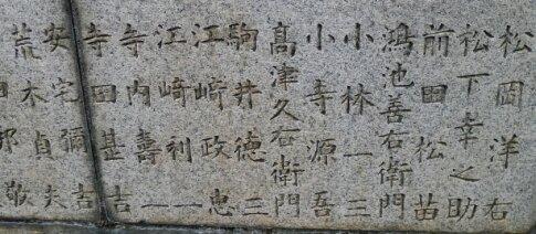 大村益次郎殉難報国碑2.jpg