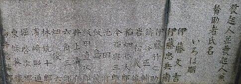 大村益次郎殉難報国碑3.jpg