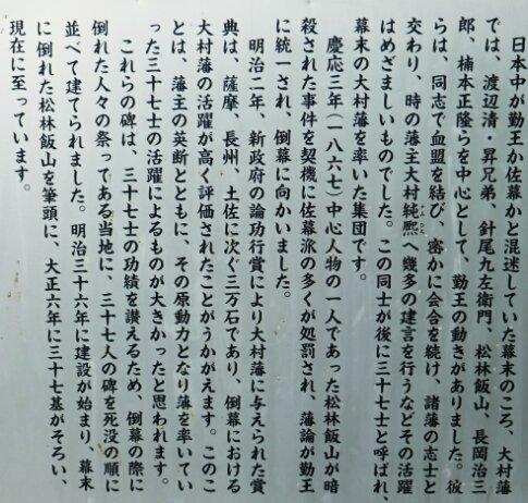 大村藩三十七士の碑.jpg