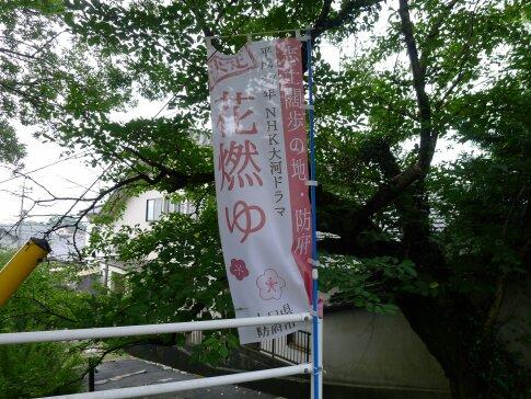 大楽寺  花燃ゆ.jpg