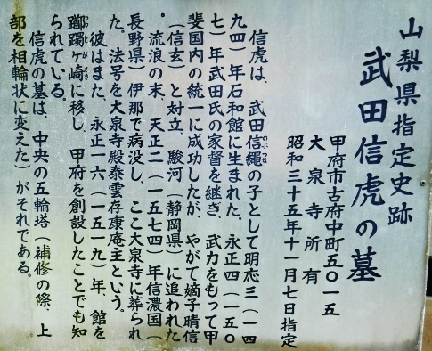 大泉寺4武田信虎の墓.jpg