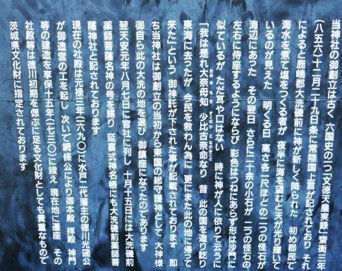 大洗磯前神社6.jpg