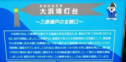 大浜崎灯台4.jpg