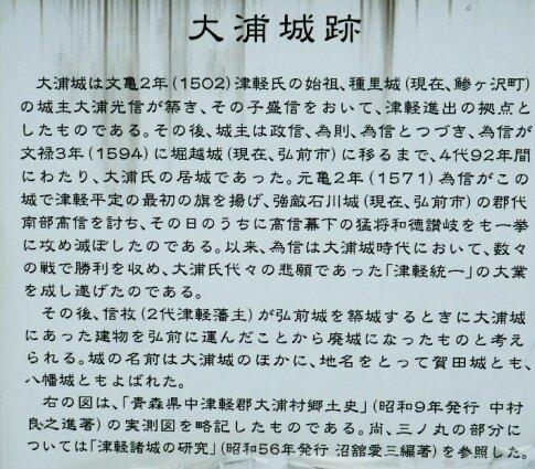 大浦城址2.jpg