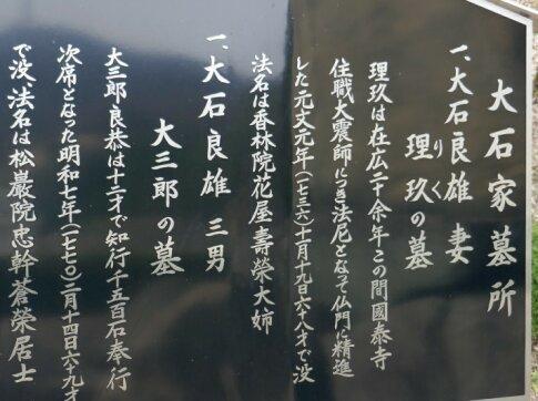 大石理玖の墓2.jpg
