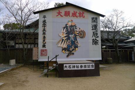大石神社2.jpg