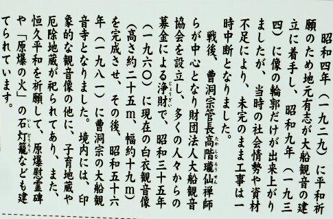 大船観音2.jpg