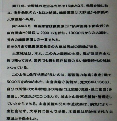 大草城について2.jpg
