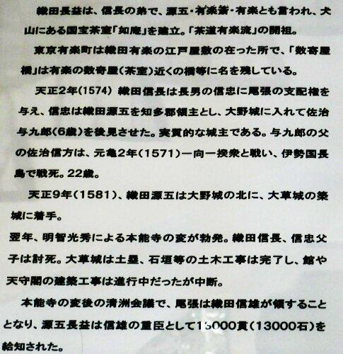 大草城について1.jpg