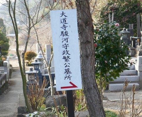 大道寺政繁の墓3.jpg